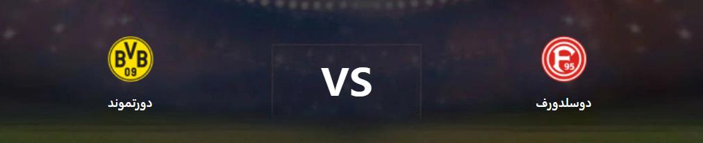 مشاهدة مباراة بوروسيا دورتموند وفورتونا دوسلدورف بث مباشر 13-06-2020