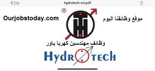 وظائف مهندس كهربا باور لشركة Hydro-Tech هيدروتك لأنظمة الهيدروليك الصناعية