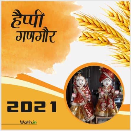 2021 Gangaur Wishes