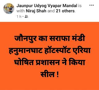 #Hotspot : मंगलवार को हनुमान घाट सील | #NayaSabera जौनपुर (नया सवेरा नेटवर्क)। दुनिया मे कहर बरपा रहा कोरोना भारत के कोने कोने में पहुँचकर दहशत फैला रहा है। शहर क्षेत्र में भी कोरोना के मामले मिल रहे हैं। इसी क्रम में मंगलवार को हनुमान घाट सील कर दिया गया। यहां पर भी एक कोरोना संक्रमित मिला है। नियम के अनुसार पूरे 21 दिन तक यह सील रहेगा और इसी बीच यहां पर कोई और मरीज मिलेगा तो स्थिति और खराब हो जाएगी। जिला प्रशासन ने लोगों से घरों में रहने की अपील की है। वहीं हॉटस्पॉट जोन में ज़रूरी सामान की जिला प्रशासन होम डिलीवरी करवाएगा।