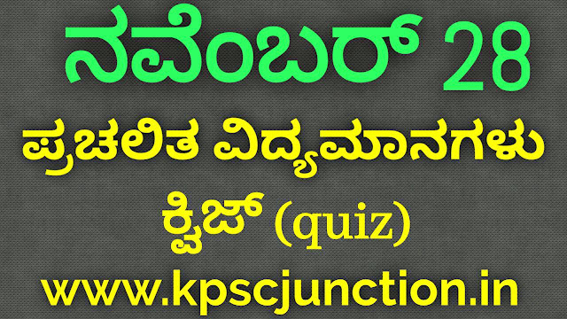 SBK KANNADA DAILY CURRENT AFFAIRS QUIZ  November 28 ,2019