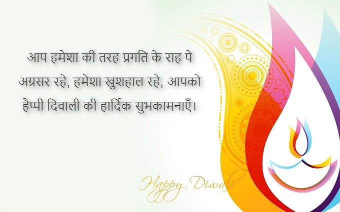 Happy Diwali 2021 wishes In Hindi ( दीपावली की हार्दिक शुभकामनाएं ) - Shayari, Quotes, message