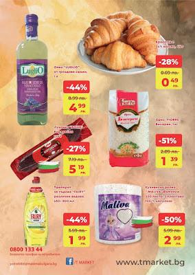 Допълнителни Брошури София - за избрани магазини тмаркет 2