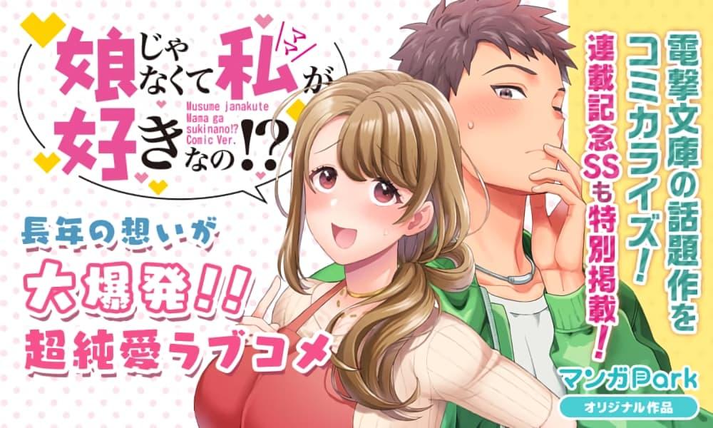 Musume Janakute Watashi (Mama) ga Suki Nano! คนที่นายชอบไม่ใช่ลูกสาว แต่เป็นชั้นงั้นหรอ!