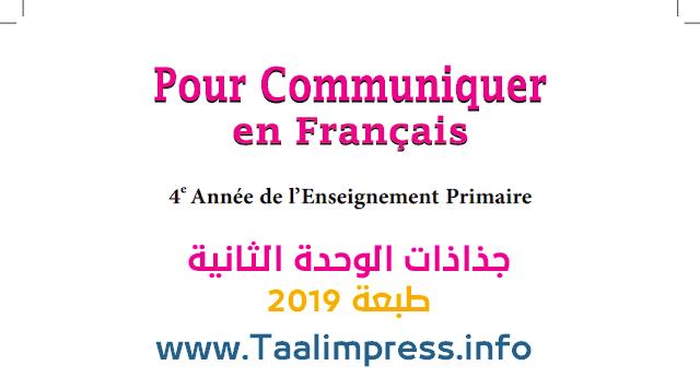 جذاذات الوحدة الثانية لدليل pour communiquer للسنة الرابعة ابتدائي طبعة 2019