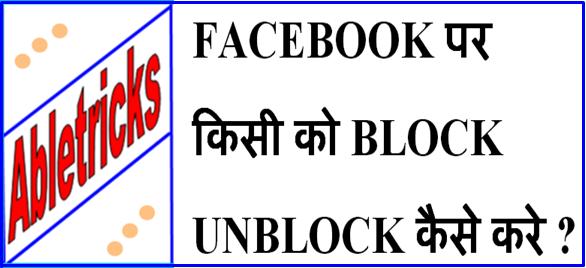 FACEBOOK पर किसी को BLOCK / UNBLOCK कैसे करे ?