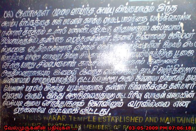 Pozhichalur Saneeswarar Temple History