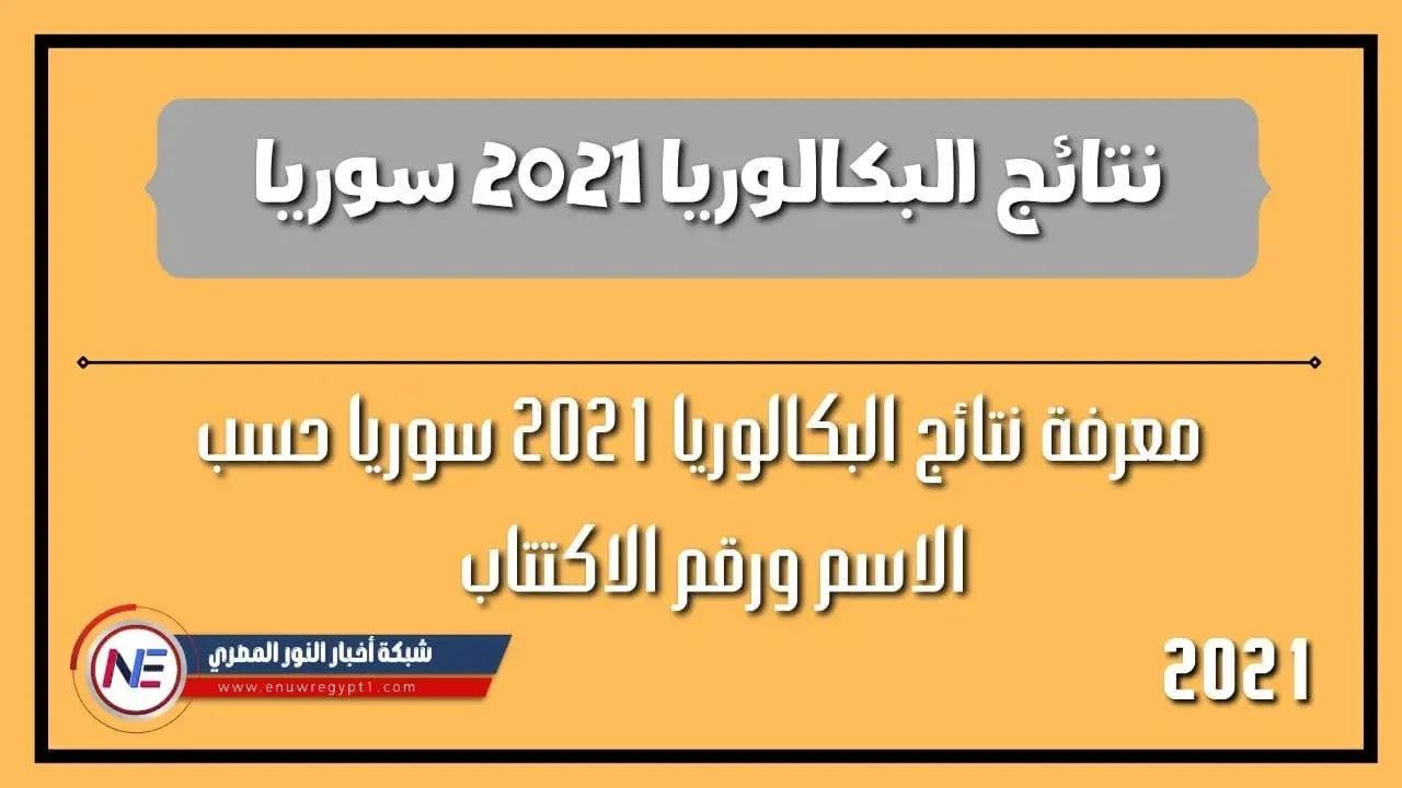 نتائج الثانوية العامة البكالوريا 2021 سوريا حسب الاسم الثلاثي و رقم الاكتتاب عبر الموقع الرسمي لوزارة التربية السورية moed.gov.sy