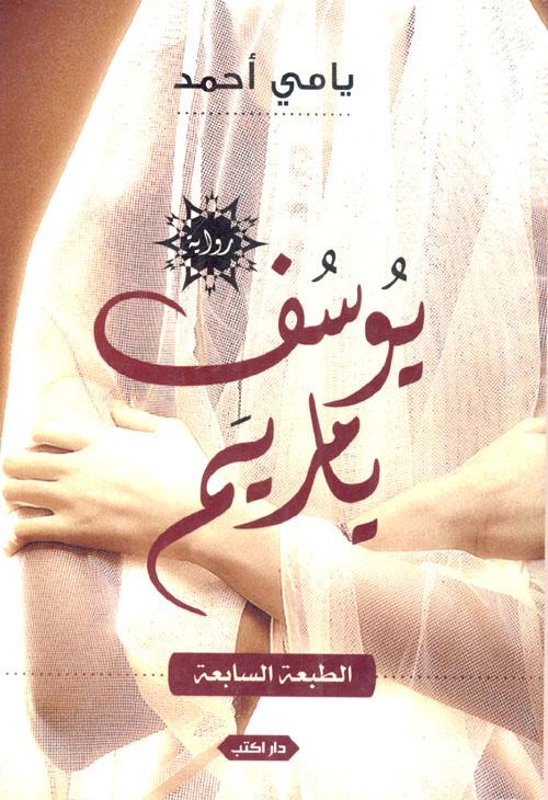 """من أجمل الروايات العربية """"يوسف يا مريم"""""""