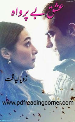 Ishq BeParwah By Zoya Liyaqat - PDF Book