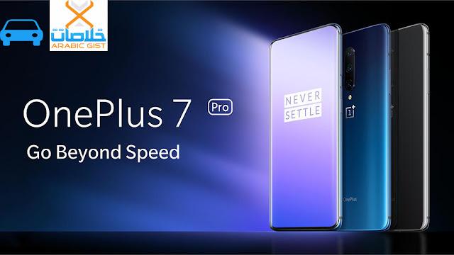 مميزات وعيوب اسرع هاتف اندرويد ون بلس 7 برو OnePlus 7 Pro