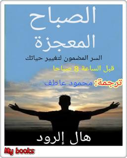كتاب معجزة الصباح هال إلرود