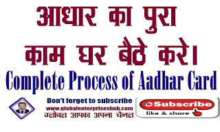 Complete Process of Aadhar Card New to Download आधार बनाने से लेकर आधार डावन्लोड़ तक जानकारी फ्री  ,how to make new aadhar card,how to make new aadhar card for child,how to make new aadhar card after marriage,how to make a new aadhar card online,how to make new born baby aadhar cardhow to check aadhar status online,how to check aadhar status with mobile number,how to check aadhar status by aadhar number,how to check aadhar status with update request number,how to check aadhar correction status,how to check aadhar card status online by mobile number,how to check aadhar card details with enrollment number,how to check aadhar status using enrollment number,how to check aadhar status without enrollment number,how to check aadhar card with hp gas connection, how to download aadhar card , what are the documents need for new Aadhar registeration ,,how to download aadhar card online,how to download aadhar card using mobile,how to download aadhar card without aadhaar number,how to download aadhar card acknowledgement slip,how to download aadhar card appointment receipt,how to download aadhar card without face authentication,how to download aadhar card by name and date of birth,how to download aadhar card by update request number,how to download aadhar card duplicate copy