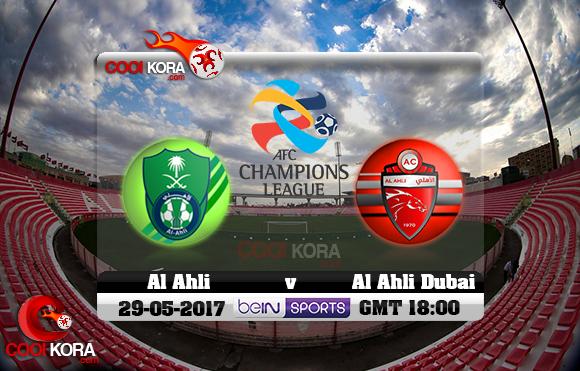 مشاهدة مباراة الأهلي الإماراتي والأهلي السعودي اليوم 29-5-2017 في دوري أبطال آسيا