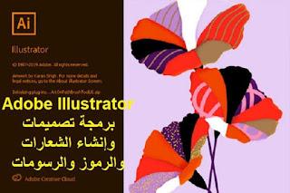 Adobe Illustrator 24-1-2-42 برمجة تصميمات وإنشاء الشعارات والرموز والرسومات