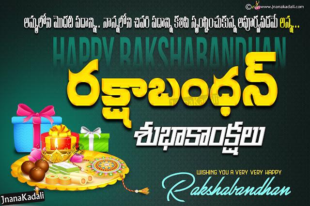 happy rakshabandhan wallpapers, telugu rakhsabandhan quotes, nice rakhi images, quotes on rakshabandhan in telugu