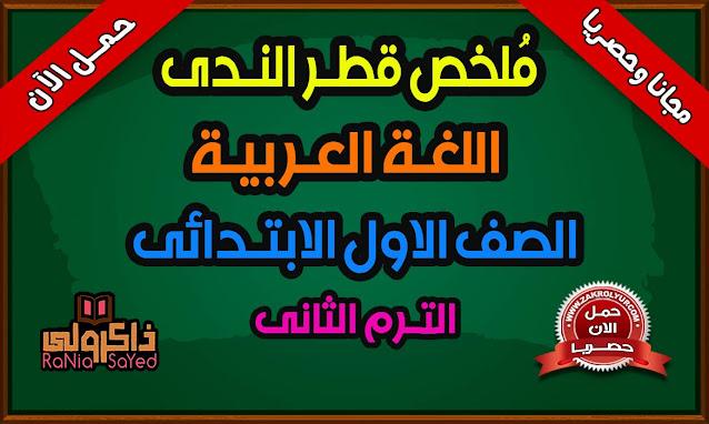 تحميل كتاب قطر الندى لغة عربية للصف الاول الابتدائى الترم الثاني 2021