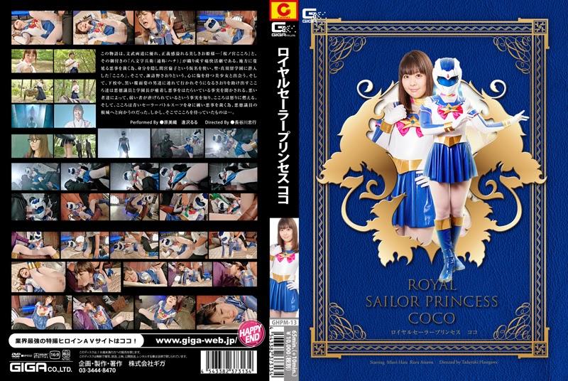 GHPM-13 Royal Sailor Princess Coco