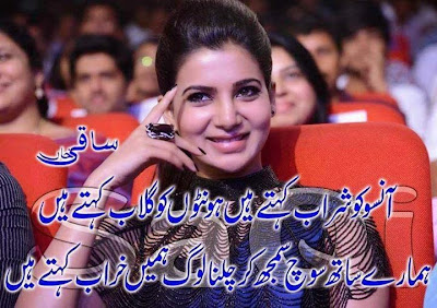 Sad Poetry | Poetry | Urdu Poetry | Poetry Pics | Poetry Wallpapers | Urdu Poetry World,Urdu Poetry,Sad Poetry,Urdu Sad Poetry,Romantic poetry,Urdu Love Poetry,Poetry In Urdu,2 Lines Poetry,Iqbal Poetry,Famous Poetry,2 line Urdu poetry,Urdu Poetry,Poetry In Urdu,Urdu Poetry Images,Urdu Poetry sms,urdu poetry love,urdu poetry sad,urdu poetry download,sad poetry about life in urdu
