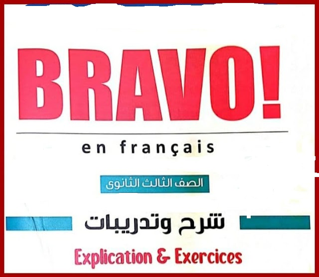 تحميل كتاب برافو Bravo لغة فرنسية للصف الثالث الثانوي pdf 2022 (الجزء الاول : كتاب الشرح)