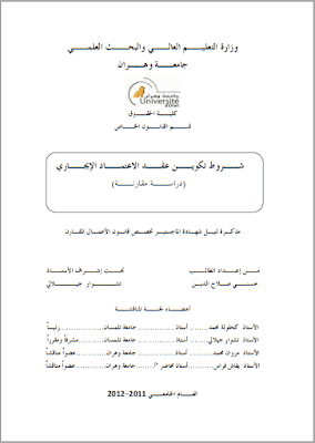 مذكرة ماجستير: شروط تكوين عقد الاعتماد الإيجاري (دراسة مقارنة) PDF