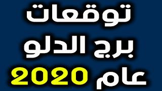 توقعات برج الدلو عام 2020