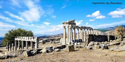 Η Πέργαμος βρισκόταν χτισμένη πάνω σε ένα μικρό λόφο από τον οποίο πήρε το όνομά της, που σημαίνει φρούριο ή ακρόπολη