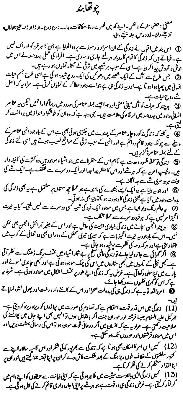Allama Iqbal Poetry کلام علامہ محمد اقبال: (Bal-e-Jibril