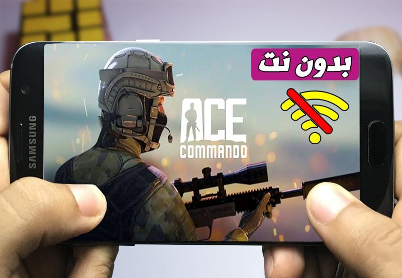 تحميل لعبة الحرب المليئة بالاكشن والاثارة Ace Commando للاندرويد بدون نت