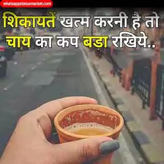 kulhad wali chai images