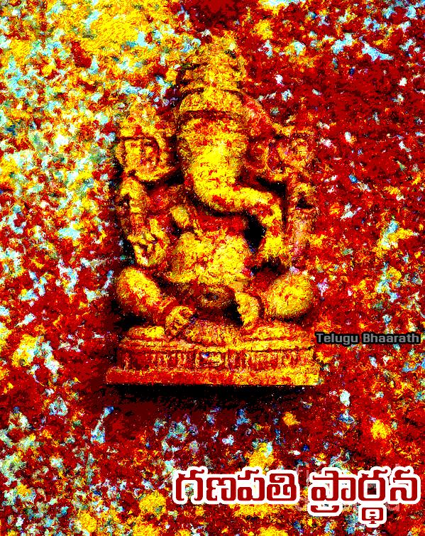 గణపతి ప్రార్థన ఘనాపాఠః,శుద్దతెలుగులో - Ganapati prarthana ghanapatham