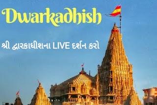 Dwarkadhish Mandir Live Darshan