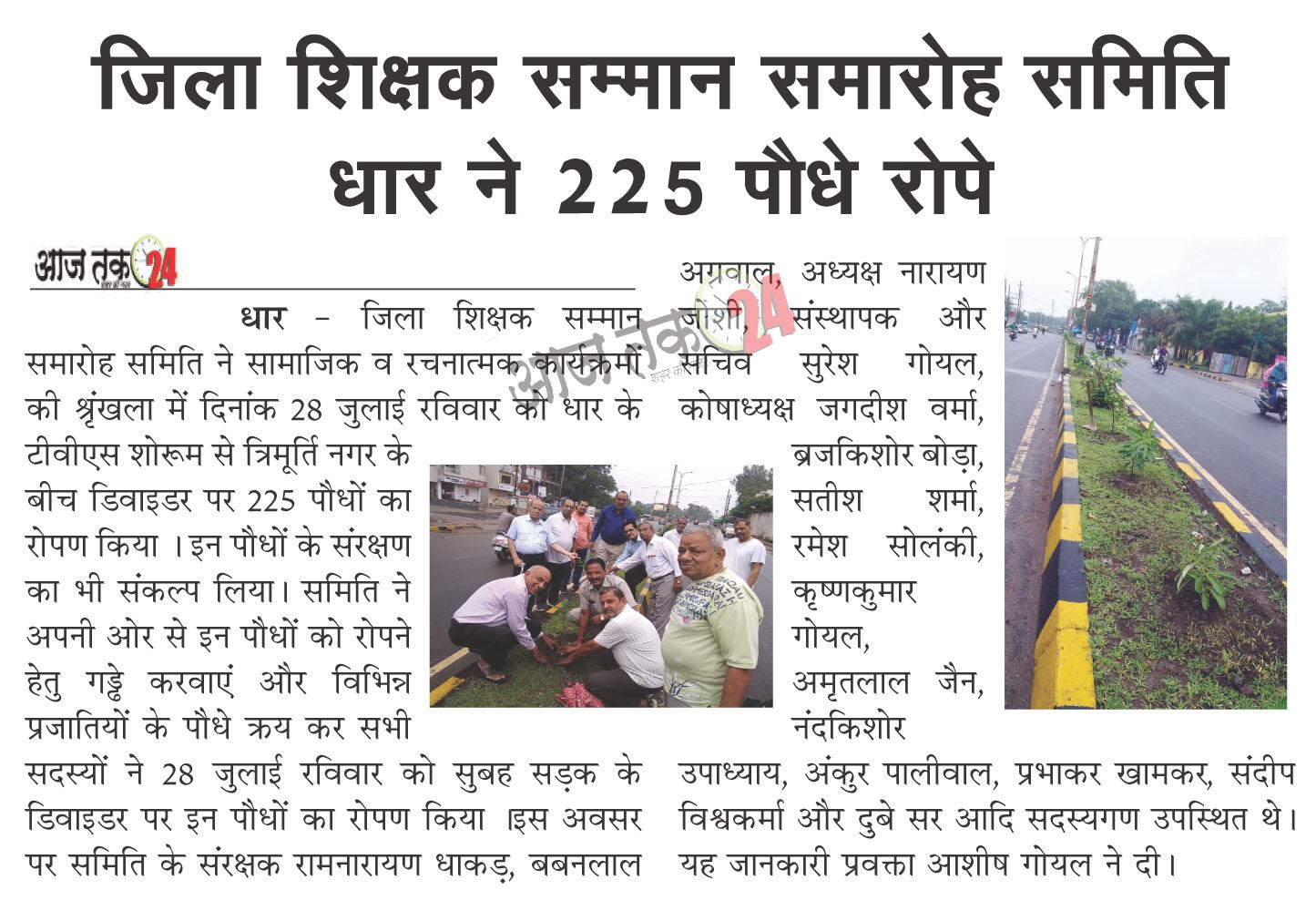 जिला शिक्षक सम्मान समारोह समिति धार ने 225 पौधे रोपे | jila shikshk samman smaroh samiti dhar ne 225 poudhe rope