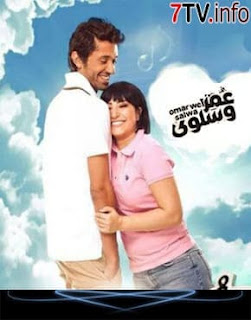 مشاهدة فيلم عمر وسلوى كامل بجودة عالية