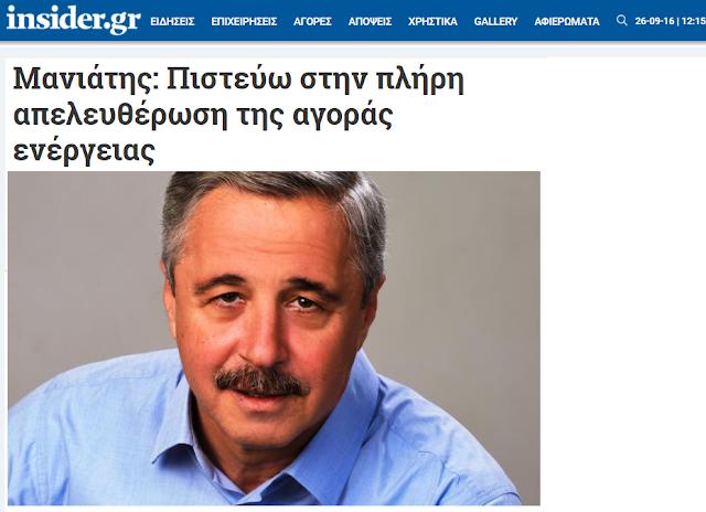 Γ. Μανιάτης: Πιστεύω στην πλήρη απελευθέρωση της αγοράς ενέργειας