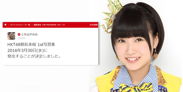 http://akb48-daily.blogspot.com/2016/02/tomonaga-mio-to-release-1st-gravure-in.html