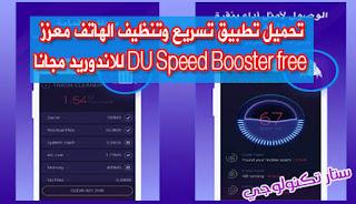 تحميل تطبيق تسريع وتنظيف الهاتف معزز DU Speed Booster free للاندوريد مجانا