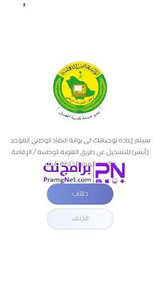 تسجيل الدخول لتطبيق صحتي بالعربية