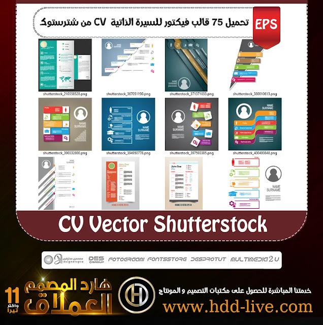 CV Vector Shutterstock
