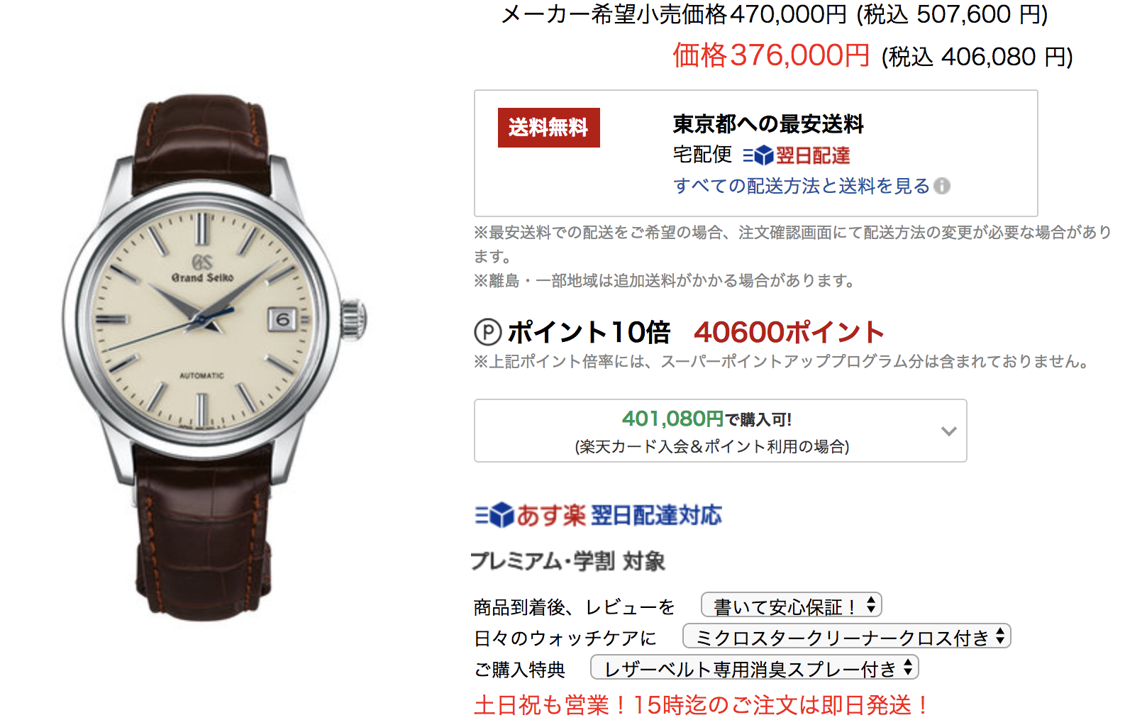 new products 85f10 f69dc 日本が誇るグランドセイコーの腕時計を安く買う方法 | リーマン ...