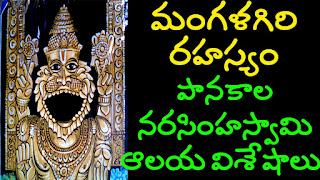 most mysterious managalagiri panakala narasimhaswami temple |మంగళగిరి రహస్యం