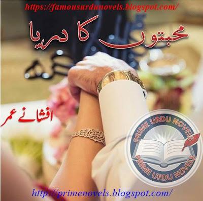 Mohabbaton ka darya novel by Afshany Umer Part 1 pdf