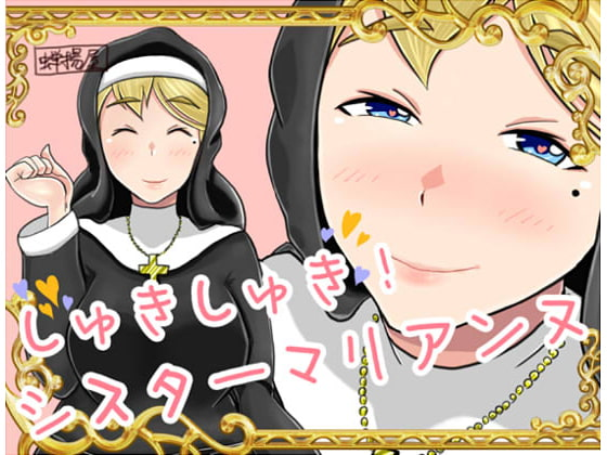 [H-GAME] Sister Marianne! JP