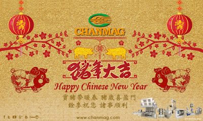CHANMAG with you Happy Chinese New Year 2019
