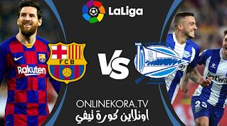 مشاهدة مباراة برشلونة وألافيس بث مباشر اليوم 31-10-2020 في الدوري الإسباني