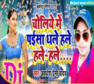 Choliye Me Paisa Dhale Hale Hale Hale (Awadhesh Premi Yadav) bhojpuri mp3 download