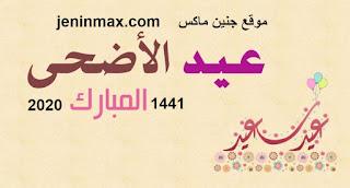 تكبيرات وقفة عرفة mb3 وذو الحجة ورسائل sms عيد الأضحى المبارك 2020 - 1441عساكم من عوادة