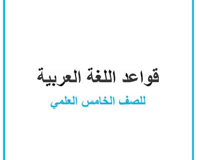 كتاب قواعد اللغة العربية للصف الخامس الأعدادي المنهج الجديد 2017- 2018