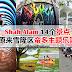 莎亚南(Shah Alam)15个景点,原来蛮多主题景点啊!