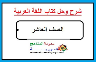 شرح وحل كتاب اللغة العربية للصف العاشر الفصل الثاني سوريا